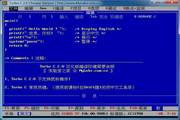 Turbo C 2.0 汉化版 Build 12..