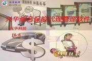 兴华综合保险代理管理软件 7.8