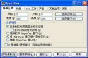 HyperCam 2.14.02 汉化修正版..