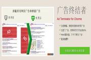 广告终结者 3.1.4
