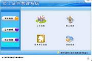 宏达员工证件管理系统