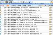 物流中国企运通物流货运管理软件