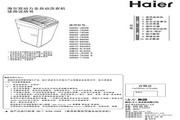 海尔XQB60-BL9288洗衣机使用说明书
