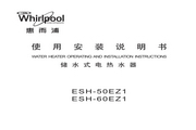 惠而浦ESH-60EZ1电热水器使用说明书