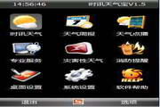 时讯天气宝-四川移动 Symbian V5