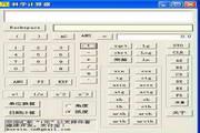 科学计算器多功能版