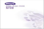 明基PH460显示器使用说明书