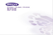 明基PH550显示器使用说明书