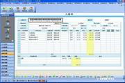 工程项目材料管理系统软件 20..