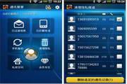 网秦手机通讯管家 for S60第五版 4.6
