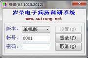 上海岁荣-电子病历科研系统 6.3.2013