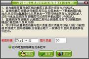 JPG截图工具 3.02.29