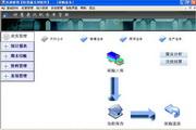 特慧康汽配库存管理软件 1.2.2.8