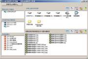 局域網文件共享復制