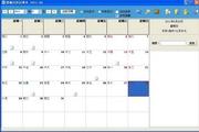 普瑞日历记事本管理软件系统 2011.04..