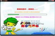 天天直播(TTlive)  2010世界杯版