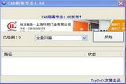 CAD病毒專殺工具 1.86