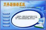 天亭居排课系统 2009