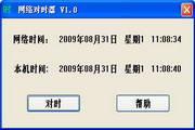 夸鸥对时器 3.1