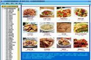 3300道家常菜菜...