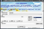 3gp格式转换器 12.2 官方免费版