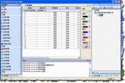思谷商务电话录音系统