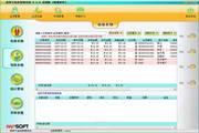 美萍干洗店管理软件 2016.1
