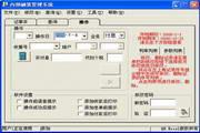 QR内部集资借款融资管理软件