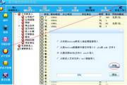 掌中蝶办公通讯管理软件