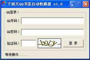 下雨天QQ书签自...