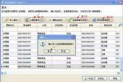 智方蛋糕房(面包店)收银会员管理软件 6.7