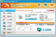 易速比特网游加速器2010国际VIP正式版