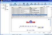 信安上网行为管理系统 6.1.1.0