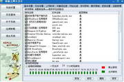 网路神警家庭上网小卫士 2.2