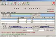工商业统一发票开具管理系统