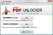 PDF Unlocker 2.0 汉化版