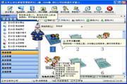 王中王羽毛球馆管理软件 6.0 590