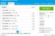 2015版职称计算机考试宝典(金山演示) 8.0