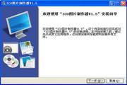 ICO图标制作器 1.5