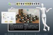 亿学会计岗位3D仿真实训系统 6.0