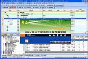 超人20KV及以下配电网概预算软件 2013 升级版