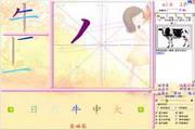 笔画宝宝(适合3-8岁儿童识字和学写字) Vista版