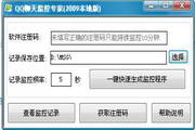 QQ聊天监控专家(...