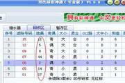 双色球彩票软件『彩神通』胆杀版 8.0.0