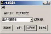 IP地址隐藏者...