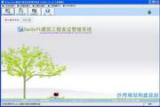 ZmsSoft建筑工程发证管理系统
