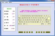 键盘盲打练习