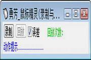 勇芳鼠标精灵 1.01