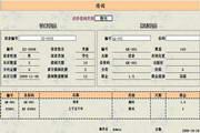 勤哲excel服务器-图书管理系统(企业版) V9.4.163