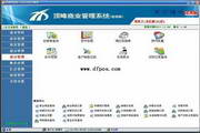 顶峰POS收银系统2011.11